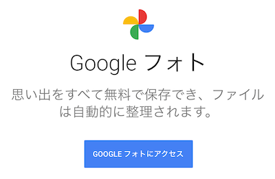 google_photo