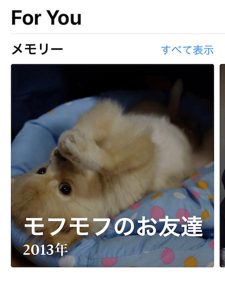 iphone_photo_memory
